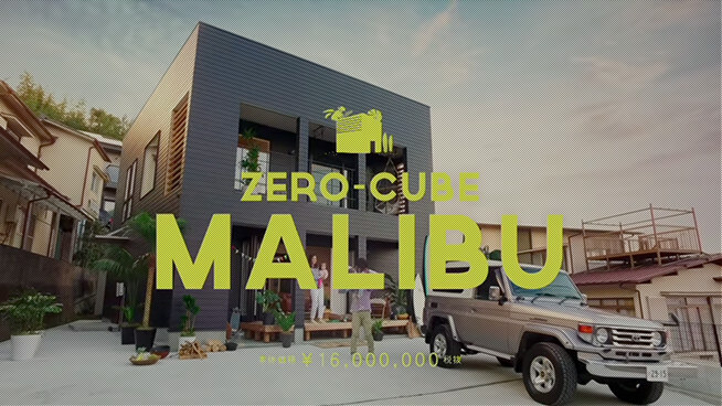 ZERO-CUBE MALIBU / fun home, fun time(30秒編)